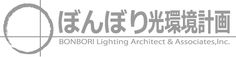 ぼんぼり光環境計画 | BONBORI Lighting Architect & Associates,Inc.